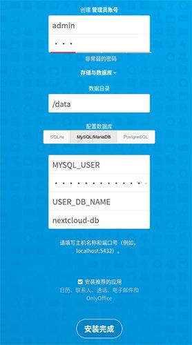 nextcloud_signin.jpg